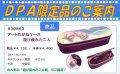 わちふぃーるどニュース1504L号