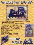 わちふぃーるどニュース1703L号