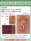 わちふぃーるどニュース1709L号