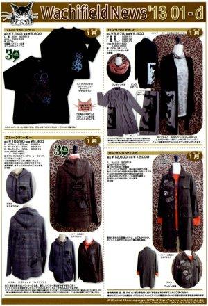 画像1: わちふぃーるどニュース1301D号