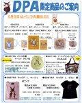 わちふぃーるどニュース1303L号