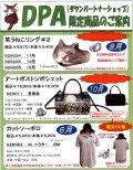 わちふぃーるどニュース1306L2号
