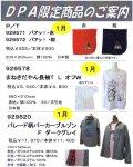 わちふぃーるどニュース1401L号