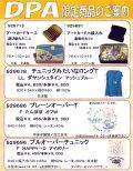 わちふぃーるどニュース1403L号