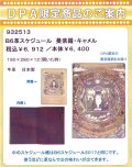 わちふぃーるどニュース1609L号
