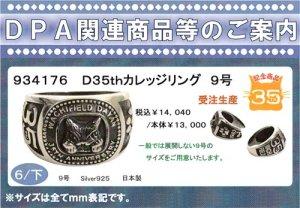 画像1: 【DPA限定】わちふぃーるどニュース1805L号