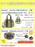 わちふぃーるどニュース1807L1号
