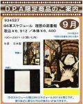 わちふぃーるどニュース1809L2号