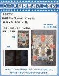 わちふぃーるどニュース1909L1号