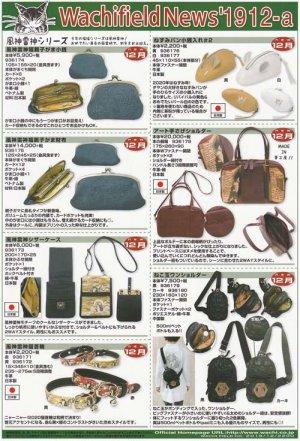 画像1: わちふぃーるどニュース1912A号