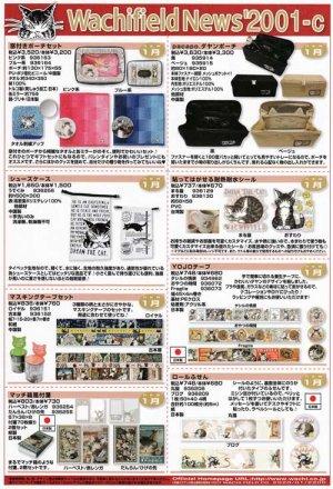 画像1: わちふぃーるどニュース2001C号