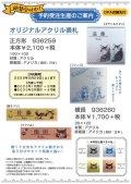 【受注生産】わちふぃーるどニュース2001SP号