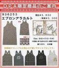 【DPA限定】わちふぃーるどニュース2002L号
