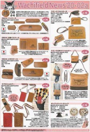 画像1: わちふぃーるどニュース2002A号