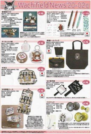 画像1: わちふぃーるどニュース2002C号