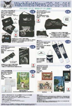 画像1: わちふぃーるどニュース2005−06F号