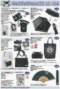 わちふぃーるどニュース2005−06D号
