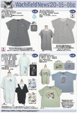 画像1: わちふぃーるどニュース2005−06C号