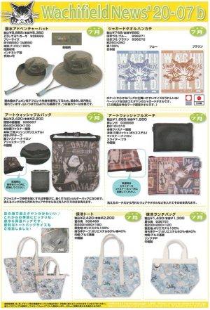 画像1: わちふぃーるどニュース2007B号