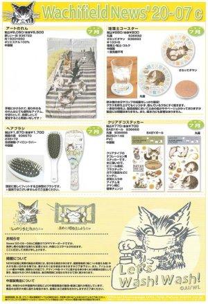 画像1: わちふぃーるどニュース2007C号