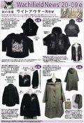 わちふぃーるどニュース2009E号