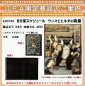 わちふぃーるどニュース2009L2号