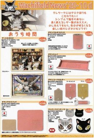 画像1: わちふぃーるどニュース2010D号
