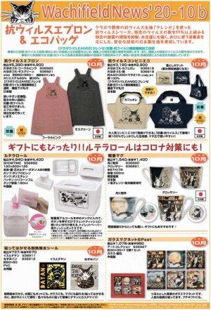 画像1: わちふぃーるどニュース2010B号