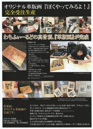 画像2: 【受注生産品】わちふぃーるどニュース2012L1号