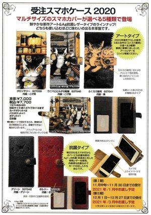 画像1: 【受注生産品】わちふぃーるどニュース2012L2号