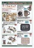 わちふぃーるどニュース2012B号