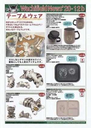 画像1: わちふぃーるどニュース2012B号