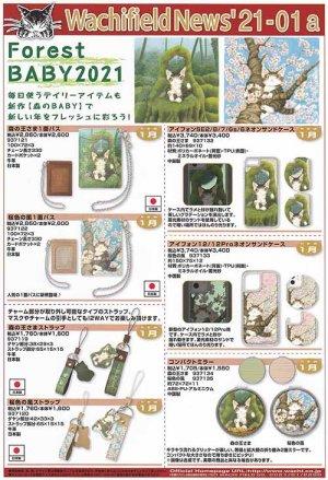 画像1: わちふぃーるどニュース2101A号