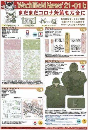画像1: わちふぃーるどニュース2101B号