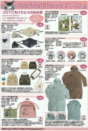 画像1: わちふぃーるどニュース2102A号
