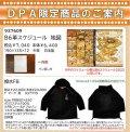 【DPA店限定】わちふぃーるどニュース2109L号