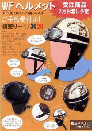 画像1: わちふぃーるどニュース1301L号